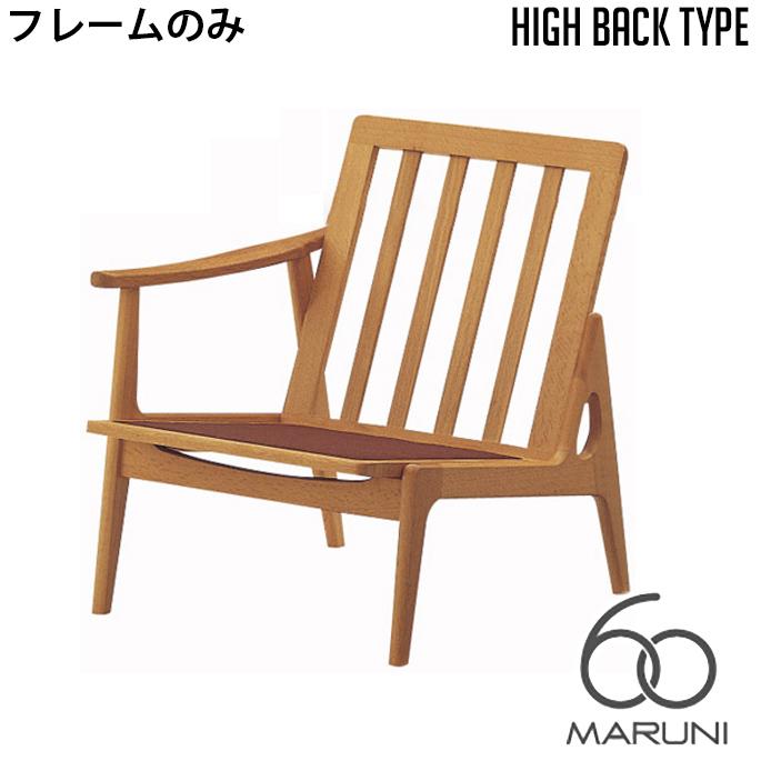 本体・フレームのみ オークフレーム ハイバックチェア(oak frame high back chair) シングルシート(座右肘) ウレタン樹脂塗装 ソファ ナチュラル マルニ60 MARUNI60 チェア アームチェア 椅子 ファブリック ビニール レザー ウッド 無垢材 木製 みやじま ヴィンテージ 北欧