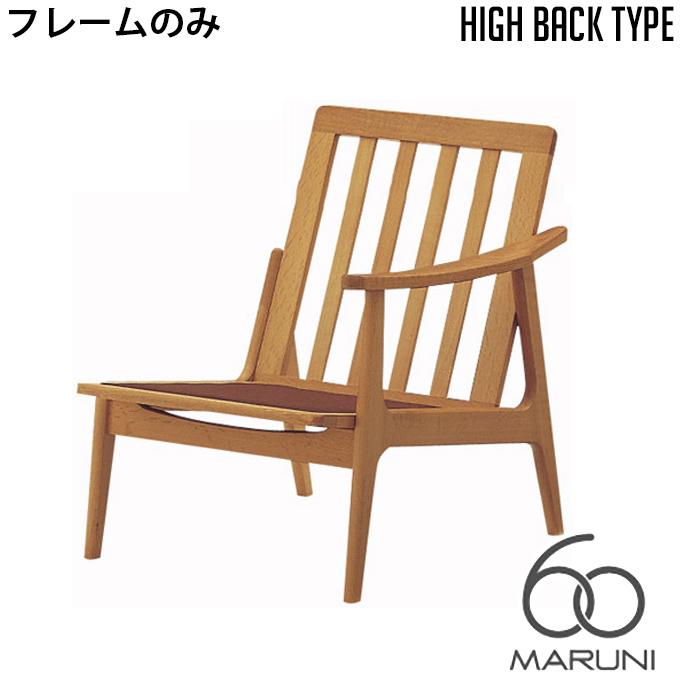 本体・フレームのみ オークフレーム ハイバックチェア(oak frame high back chair) シングルシート(座左肘) ウレタン樹脂塗装 ソファ ナチュラル マルニ60 MARUNI60 チェア アームチェア 椅子 ファブリック ビニール レザー ウッド 無垢材 木製 みやじま ヴィンテージ 北欧