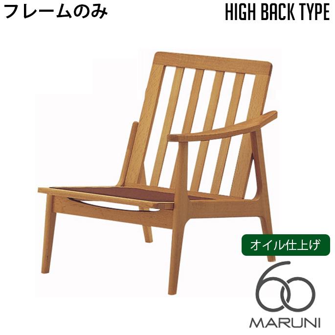 本体・フレームのみ オークフレーム ハイバックチェア(oak frame high back chair) シングルシート(座左肘) オイル仕上げ ソファ ナチュラル マルニ60 MARUNI60 チェア アームチェア 椅子 ファブリック ビニール レザー ウッド 無垢材 木製 みやじま ヴィンテージ 北欧