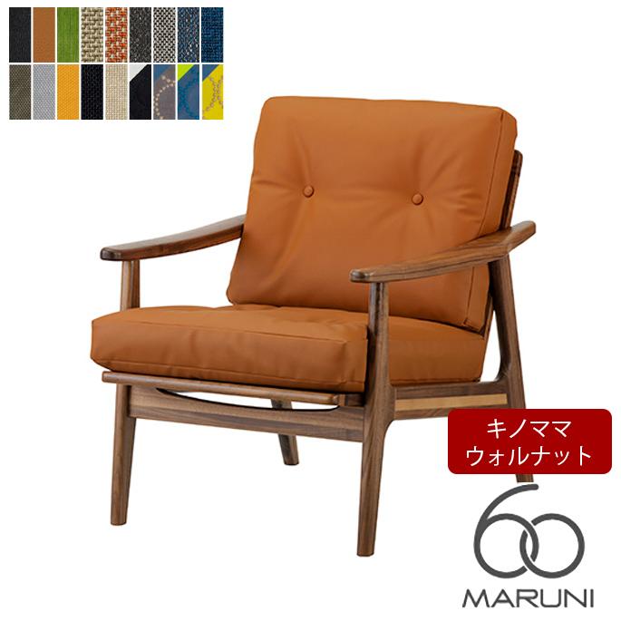 ウォールナットフレーム(walnut frame) キノママ 1シーター ソファ ナチュラル マルニ60 MARUNI60 チェア アームチェア 椅子 ファブリック ビニール レザー ウッド 無垢材 木製 みやじま ヴィンテージ 北欧 レトロ 送料無料