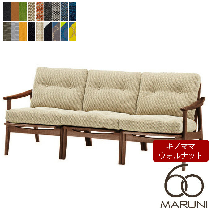 ウォールナットフレーム(walnut frame) キノママ 3シーター ソファ ナチュラル マルニ60 MARUNI60 チェア アームチェア 椅子 ファブリック ビニール レザー ウッド 無垢材 木製 みやじま ヴィンテージ 北欧 レトロ 送料無料