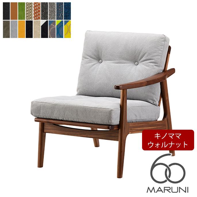 ウォールナットフレーム(walnut frame) キノママ シングルシート(座左肘) ソファ ナチュラル マルニ60 MARUNI60 チェア アームチェア 椅子 ファブリック ビニール レザー ウッド 無垢材 木製 みやじま ヴィンテージ 北欧 レトロ 送料無料