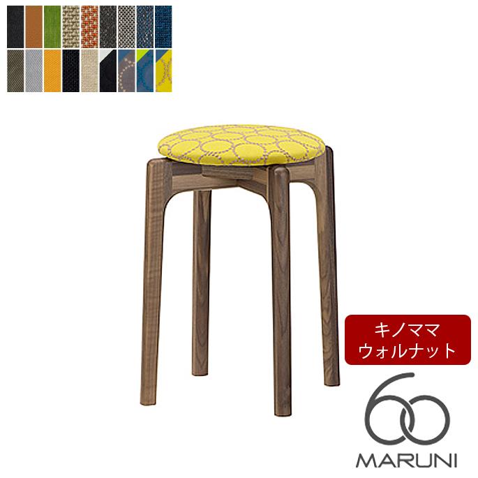 ウォールナットフレーム(walnut frame) キノママ スタッキングスツール ソファ ナチュラル マルニ60 MARUNI60 チェア アームチェア 椅子 ファブリック ビニール レザー ウッド 無垢材 木製 みやじま ヴィンテージ 北欧 レトロ 送料無料