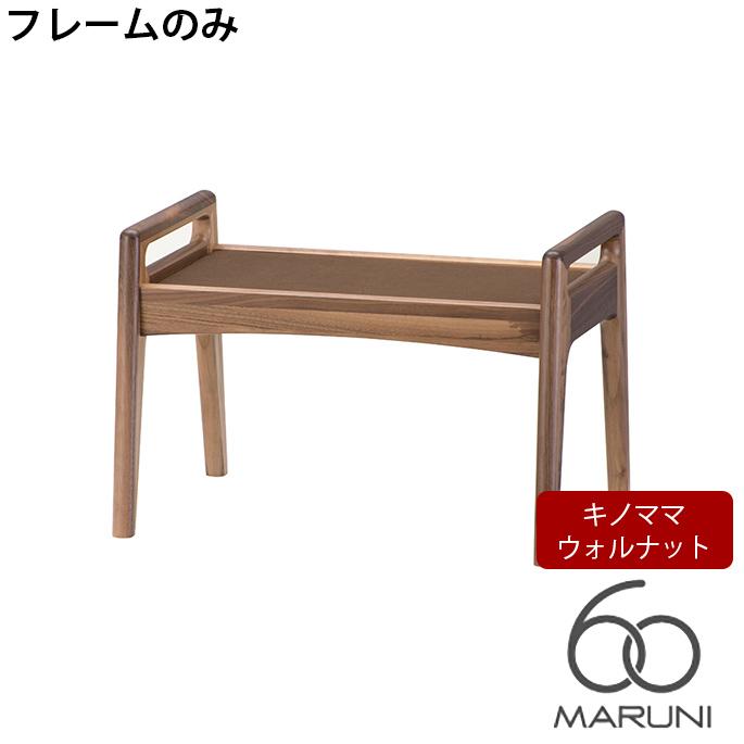 本体・フレームのみ ウォールナットフレーム(walnut frame) キノママ オットマン ソファ ナチュラル マルニ60 MARUNI60 チェア アームチェア 椅子 ファブリック ビニール レザー ウッド 無垢材 木製 みやじま ヴィンテージ 北欧 レトロ 送料無料