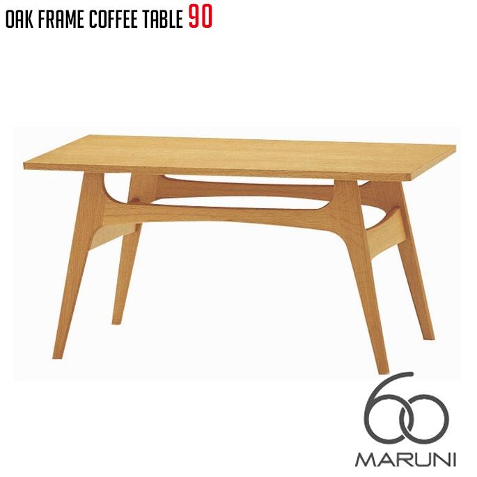 オークフレームテーブル(oak frame table) コーヒーテーブル90 ウレタン樹脂塗装 マルニ60 MARUNI60 マルニ木工 ローテーブル センターテーブル オーク ナラ 無垢材 木製 みやじま ヴィンテージ 北欧 レトロ 送料無料