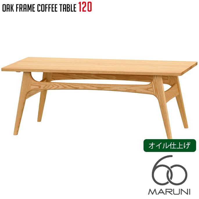 オークフレームテーブル(oak frame table) コーヒーテーブル120 オイル仕上げ マルニ60 MARUNI60 マルニ木工 ローテーブル センターテーブル オーク ナラ 無垢材 木製 みやじま ヴィンテージ 北欧 レトロ 送料無料