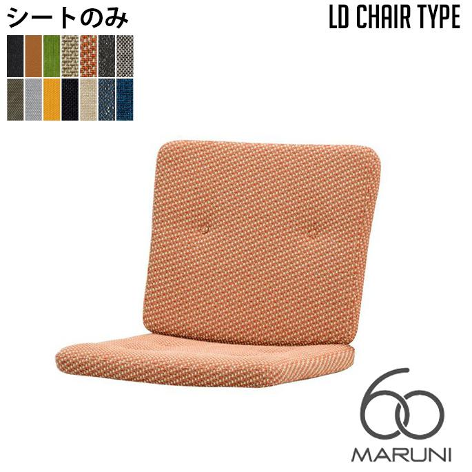 シート(背・座セット)のみ オークフレーム LDチェア(oak frame LD chair) マルニ60 MARUNI60 マルニ木工 ダイニングチェア リビングチェア ファブリック ビニール レザー オーク ナラ 無垢材 木製 みやじま ヴィンテージ 北欧 レトロ 送料無料
