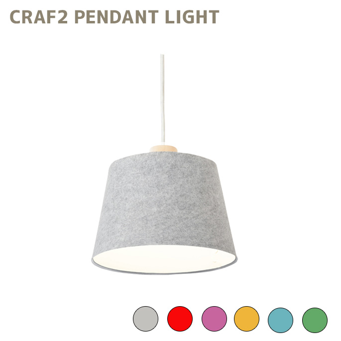 クラフ2 ペンダントライト CRAF2 PENDANT LIGHT APE-008 ペンダントライト 幅270mm 照明 天井照明 LEDライト コード調節収納機能付 日本製 北欧 おしゃれ 子供部屋 ギフト 工作