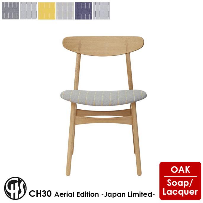カールハンセン&サン CARL HANSEN&SON CH30 Aerial Edition -Japan Limited- エレノア プリチャード ソープ仕上げ ラッカー仕上げ チェア ダイニングチェア 椅子 ハンス・J・ウェグナー デザイナーズチェア オーク OAK 正規品ナチュラル 北欧