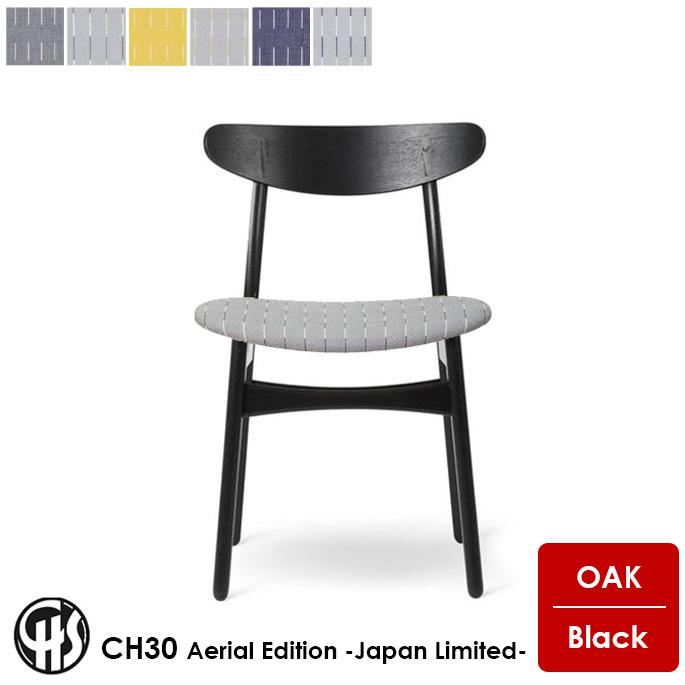 カールハンセン&サン CARL HANSEN&SON CH30 Aerial Edition -Japan Limited- エレノア プリチャード ブラック塗装 チェア ダイニングチェア 椅子 ハンス・J・ウェグナー デザイナーズチェア オーク OAK 正規品ナチュラル 北欧