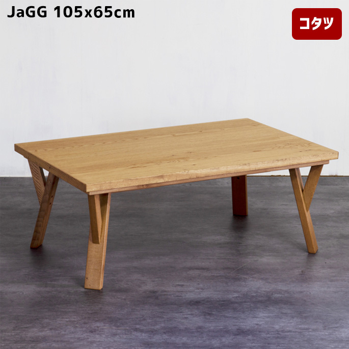 ジャグ コタツテーブル 105cm JaGG 105 センターテーブル 1050 こたつ 炬燵 コーヒーテーブル ウレタン塗装 ビンテージ ナチュラル