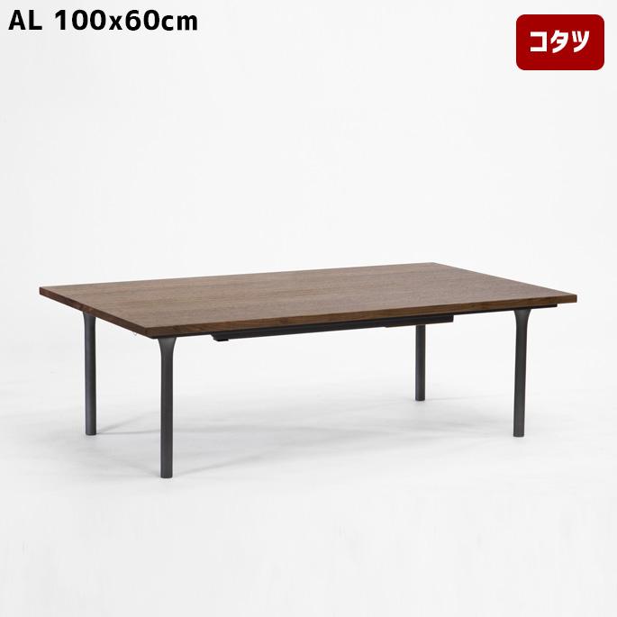 アル コタツテーブル AL 100 テーブル ローテーブル リビングテーブル 長方形 おしゃれ アイアン調 ウレタン塗装 ヴィンテージ 西海岸 センターテーブル ウッドテーブル コーヒーテーブル
