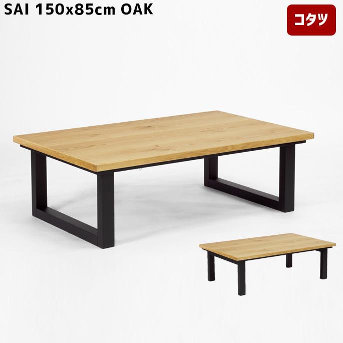 サイ オーク 150 SAI Oak 150 こたつ 幅1500mm コタツ 暖房 テーブル 家具 コーヒーテーブル ローテーブル カーボンヒーター コントローラー搭載 500W コード収納 長方形 おしゃれ ビンテージ 北欧 無垢 ナチュラル 日本製