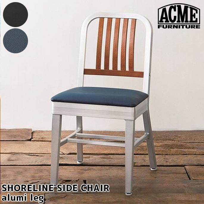 アクメ ファニチャー ACME Furniture ショアライン サイドチェア アルミレッグ SHORELINE SIDE CHAIR ARUMI REG チェア ダイニングチェア 椅子 カリフォルニア ヴィンテージ インダストリアル