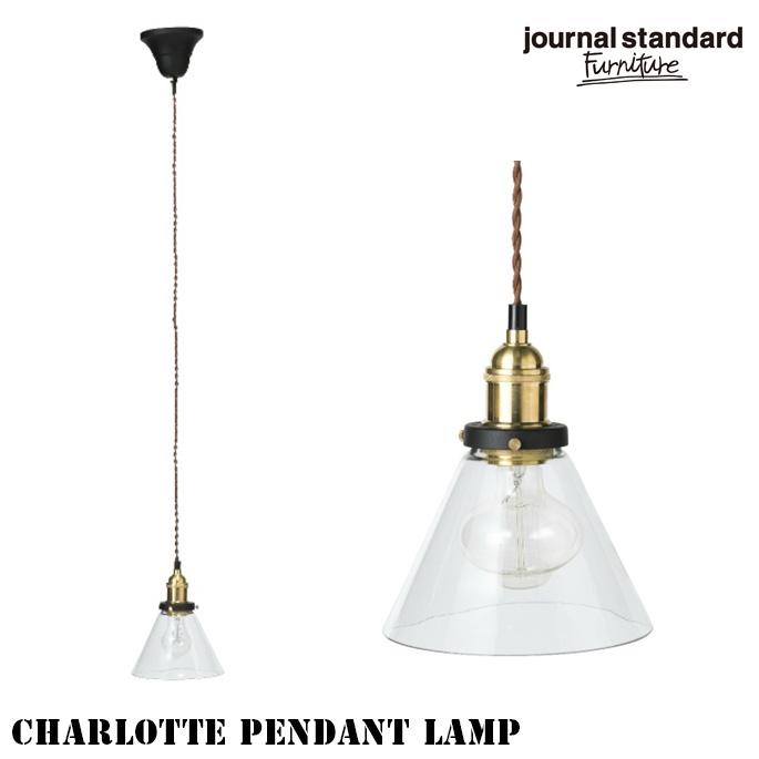 ジャーナル スタンダード ファニチャー journal standard Furniture シャーロット ペンダントランプ CHARLOTTE PENDANT LAMP ライト照明 天井照明 ガラス アイアン E26 LED対応 カフェ風 おしゃれ シンプル ヴィンテージ