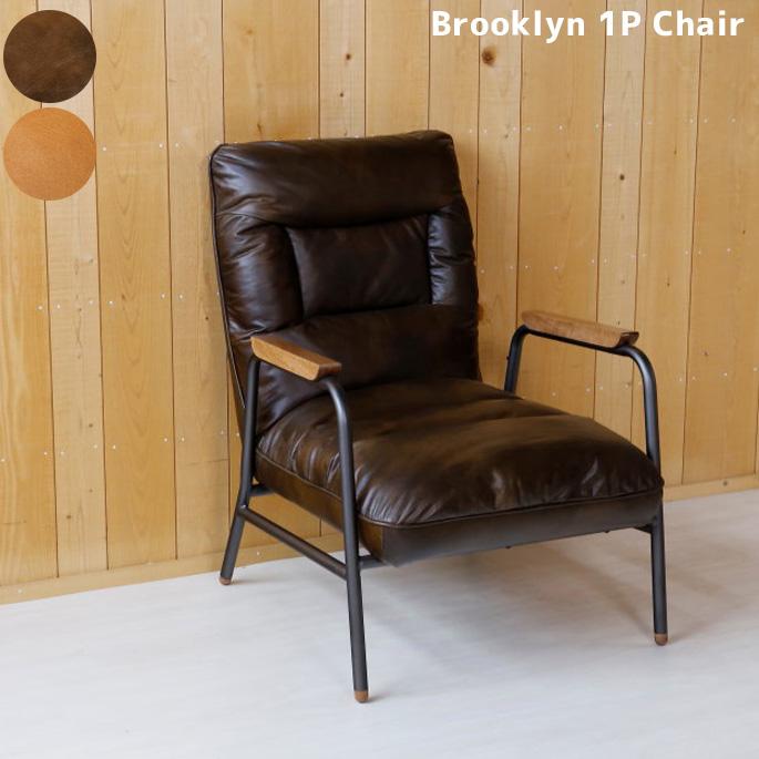 リオナ LIONA ブルックリン リビングチェア 椅子 イス brooklyn 1Pchair RS300 チェア ブルックリン メンズライク おしゃれ