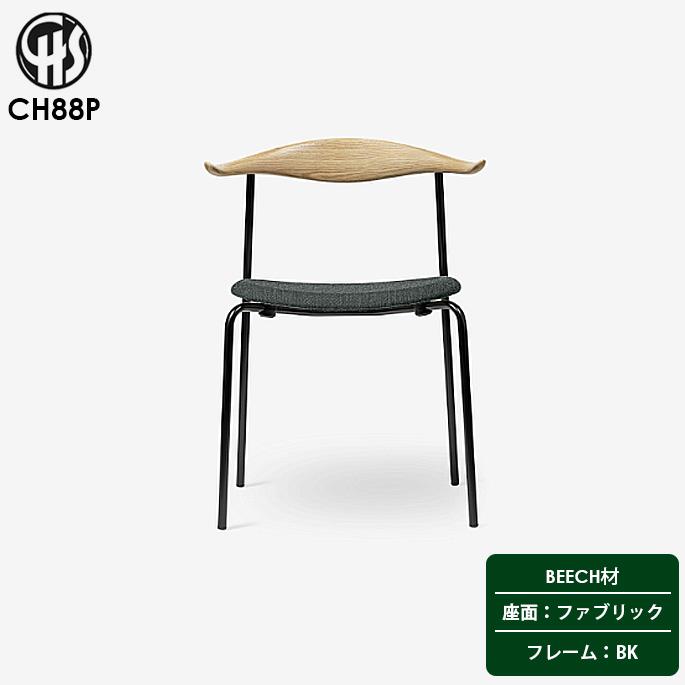カールハンセン Carlhansen&son CH88P チェア ダイニングチェア 椅子 BKフレーム ファブリック座面 ハンス・J・ウェグナー デザイナーズチェア 正規品 シンプル 北欧
