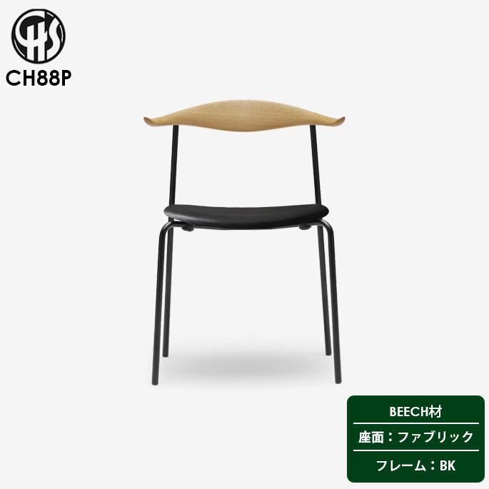 カールハンセン Carlhansen&son CH88P チェア ダイニングチェア 椅子 BKフレーム レザー座面 ハンス・J・ウェグナー デザイナーズチェア 正規品 シンプル 北欧