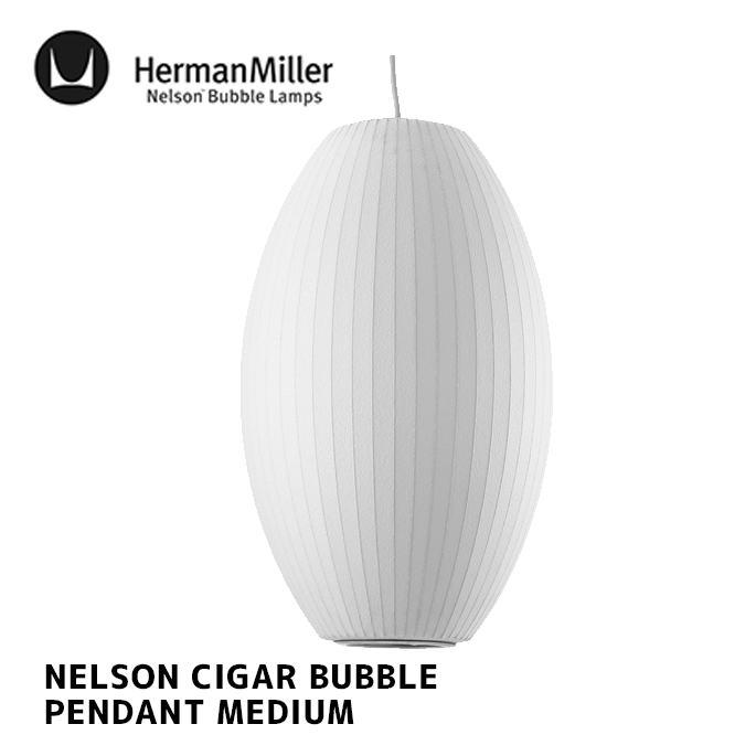 ハーマンミラー Herman Miller ネルソン シガー バブル ペンダント ミディアム NELSON CIGAR BUBBLE PENDANT MEDIUM BCIGAR-M-P 照明 ライト E26 100W シンプル 北欧