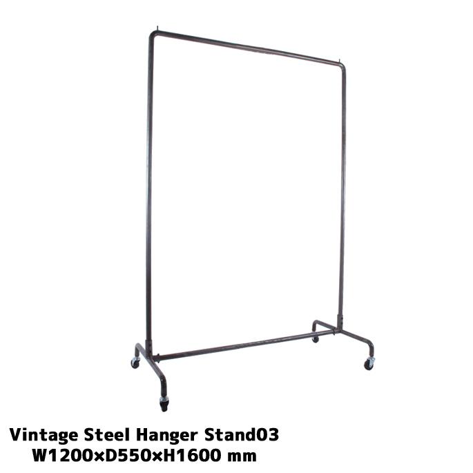 レトロ感漂うハンガースタンド! ヴィンテージ スチールハンガースタンド03(Vintage Steel Hanger Stand03) 送料無料