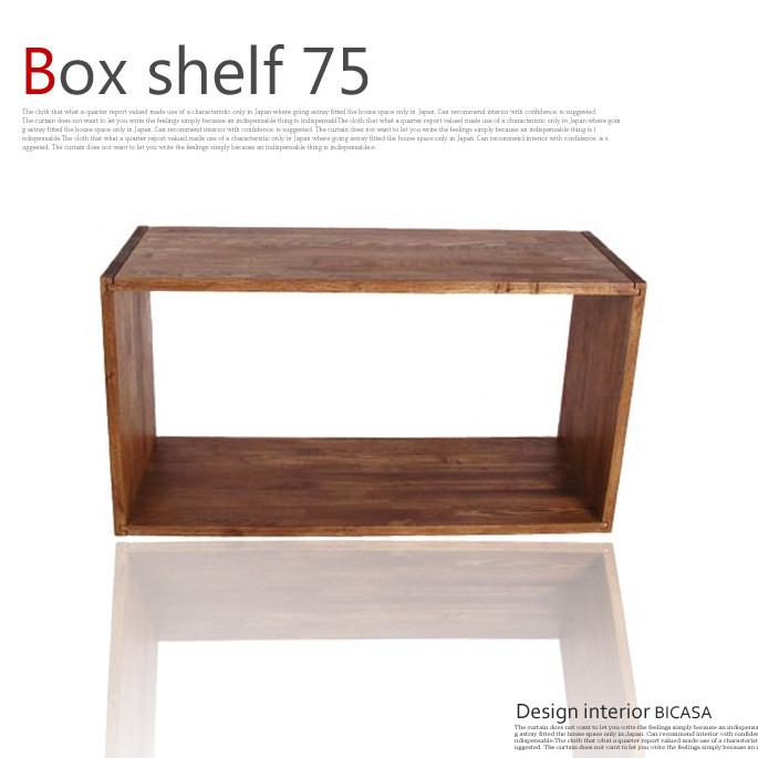 レトロな風合いがおしゃれ! ヴィンテージ ボックスシェルフ アッシュ 75(Vintage Box Shelf Ash 75) 送料無料