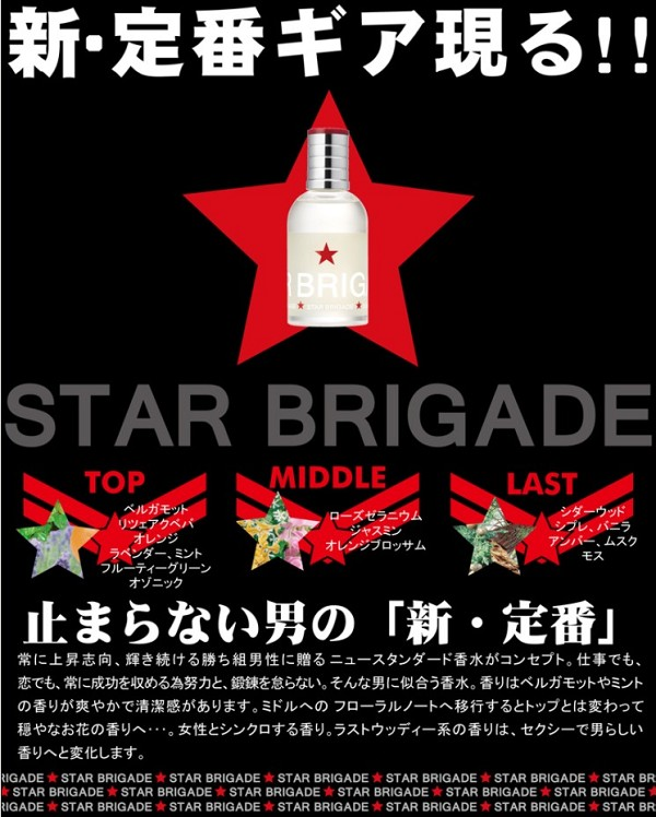 sutaburigeido 100ml EDT[STAR BRIGADE]香水