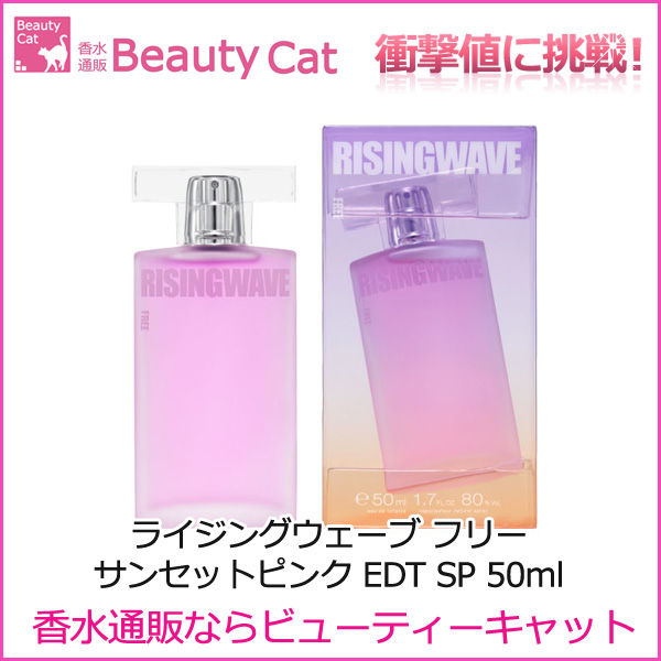RISING WAVE rising wave-free /Sunset pink /EDT 50 ml perfume for オーデトワレスプレー