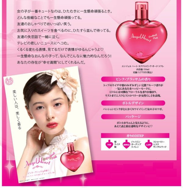 50 ml of angel heart ANGEL HEART cocktail pink EDT eau de toilette spray perfume