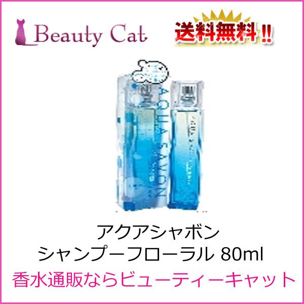 Akashabonshampooflorel [AQUA 萨翁] EDT 80 毫升的香水