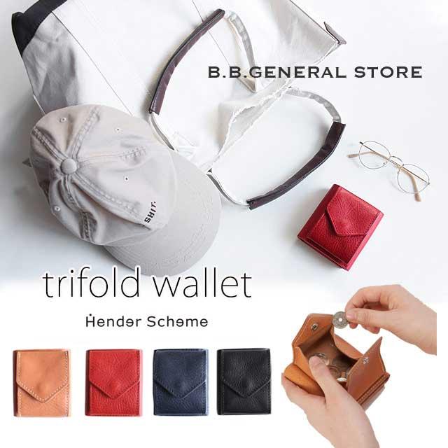 【クーポン最大1000円OFF】【送料無料!】HenderScheme【エンダースキーマ】trifold walletレザー 財布【日本製】【メンズ】【レディース】