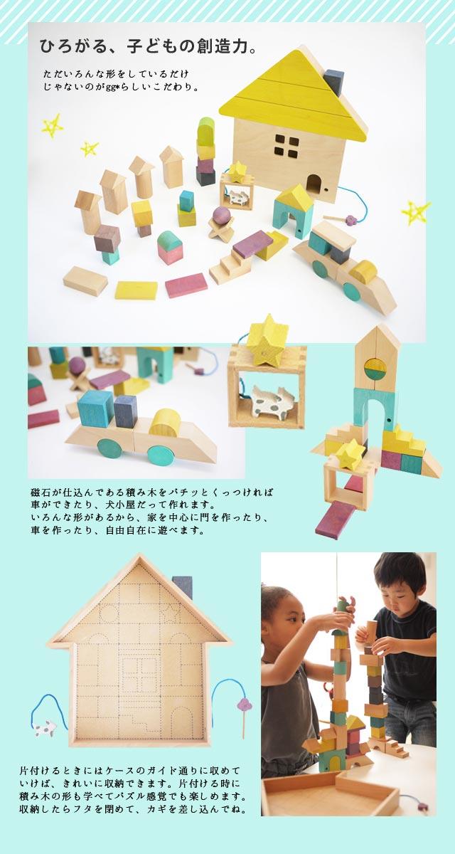 【&おまけ付】 gg*【ジジ】 tsumiki(ツミキ) 積み木・積木・つみき・積み木セット【ベビー・キッズ】kiko 出産祝い 誕生日 1歳 2歳 3歳 4歳 女 男 女の子 男の子 知育玩具  誕生日プレゼントに人気 クリスマス 子供