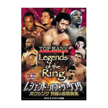 レジェンド・オブ・ザ・リング ボクシング 究極の名勝負集 DVD-BOX 2