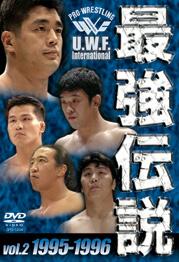 UWF International最強伝説 vol.2[DVD2枚組]