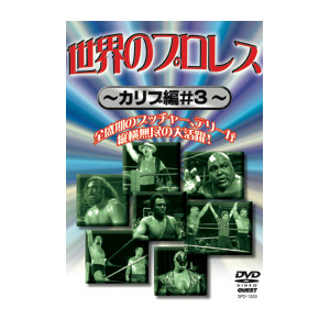 世界のプロレス カリブ篇#3[DVD]