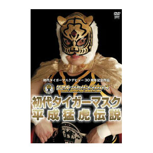 プロレス 格闘技グッズ 初代タイガーマスク 2020モデル 平成猛虎伝説 スーパーセール期間限定 DVD2枚組