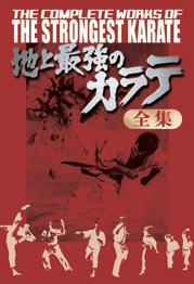 最強最後のカラテDVD-BOX[DVD]