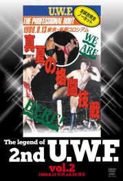 [先着でバックステージパスプレゼント]The Legend of 2nd U.W.F. vol.2 DVD 1988.8.13有明&9.24博多