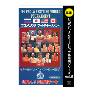 復刻!U.W.F.インターナショナル最強シリーズvol.5 '94プロレスリング・ワールド・トーナメント 開幕戦 DVD