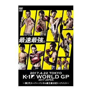 K-1 WORLD GP 2017 JAPAN ~第2代スーパー・バンタム級王座決定トーナメント~ DVD