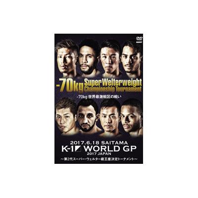 K-1 WORLD GP 2017 JAPAN ~第2代スーパー・ウェルター級王座決定トーナメント~ DVD