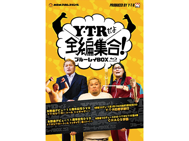 新日本プロレス NJPW 矢野通 Blu-ray-BOX「Y・T・Rだよ全編集合!」