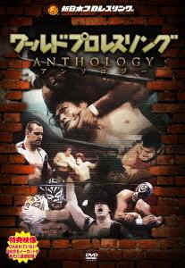 ワールドプロレスリング ANTHOLOGY DVD