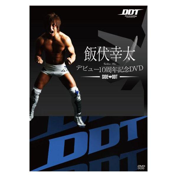 飯伏幸太デビュー10周年記念DVD SIDE DDT (DVD2枚組)