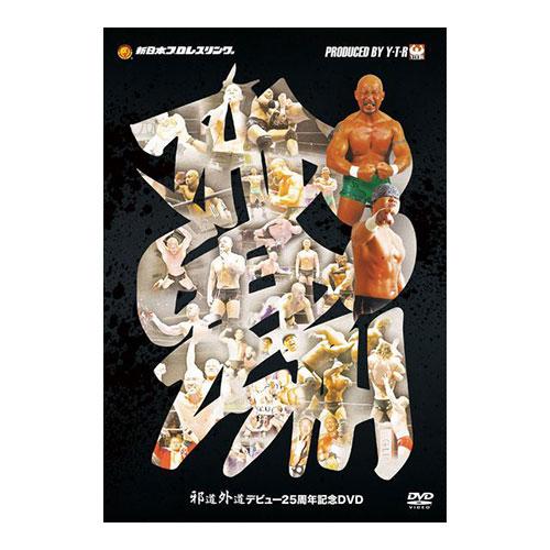 新日本プロレス NJPW 矢野通プロデュース「邪道外道デビュー25周年記念DVD」[DVD]