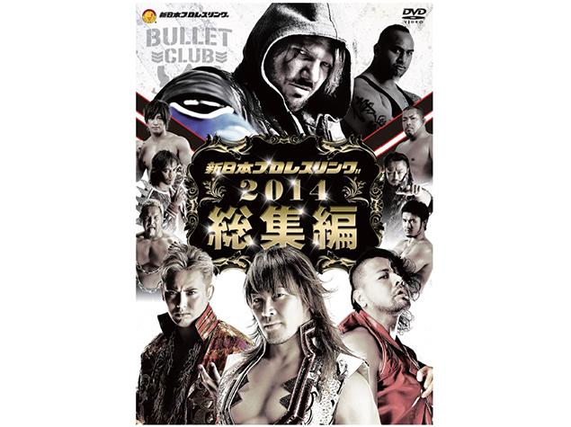 新日本プロレス 2014年総集編 DVD
