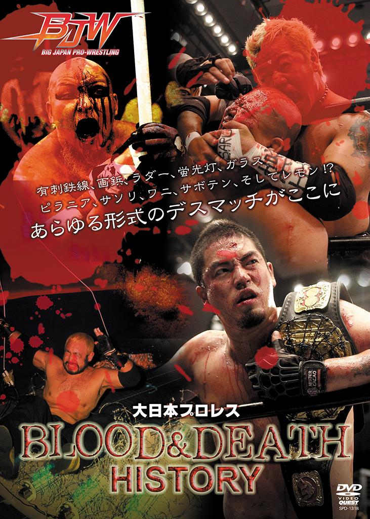 ショップ プロレス 格闘技グッズ 大日本プロレス Blood DVD History Death 今だけスーパーセール限定