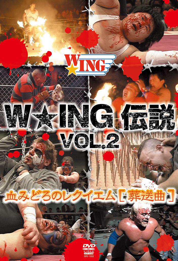 プロレス 格闘技グッズ W ING 伝説 オリジナル 葬送曲 血みどろのレクイエム DVD 公式 VOL.2