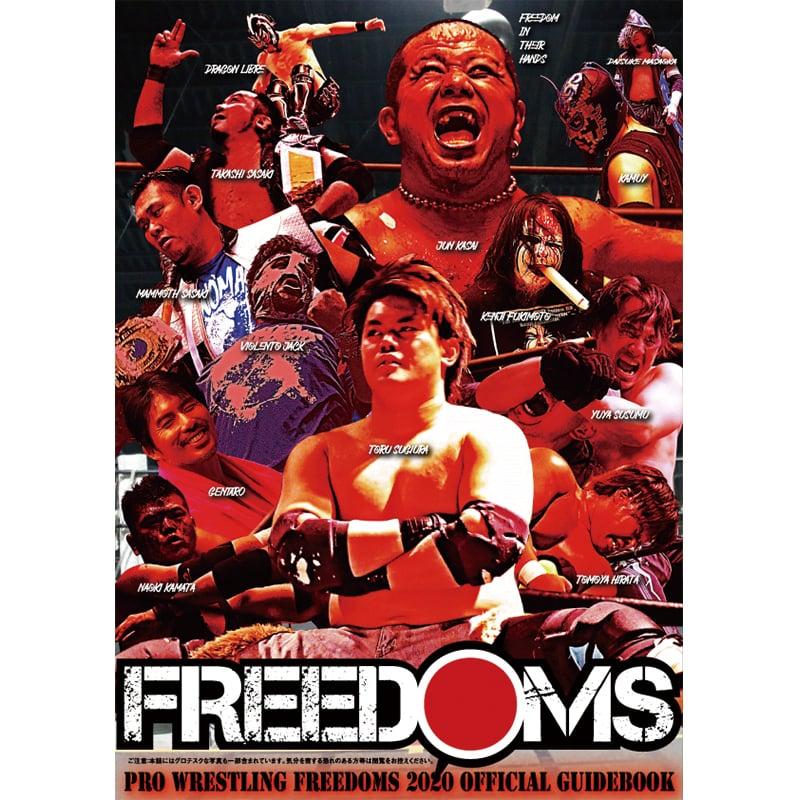 【プロレス/格闘技グッズ】 FREEDOMS オフィシャルガイドブック2020