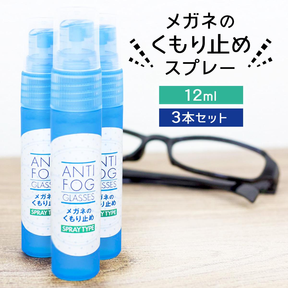 新作 人気 眼鏡がくもらなくなるスプレー 花粉の時期にもおすすめ 買収 強力 メガネ 曇り止め スプレー 12ml 3本セット マスク 曇らない めがね くもり止め レンズ 最強 アンチフォグ 眼鏡 日本製 対策グッズ 曇り防止