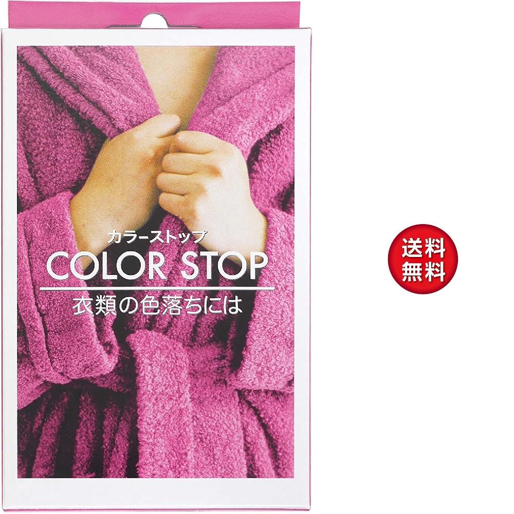 洗濯による色落ちが激しい物の色止めに ダイロン カラーストップ 色止め DYLON 染色時の色落ち防止 新作 人気 情熱セール 洗濯